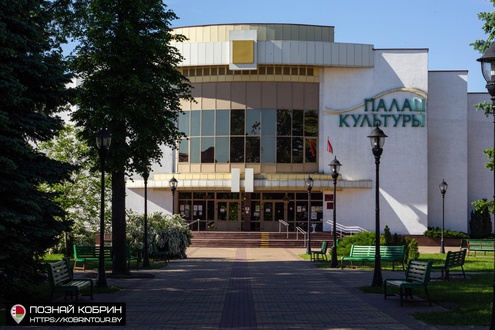 Кобринский Дворец культуры