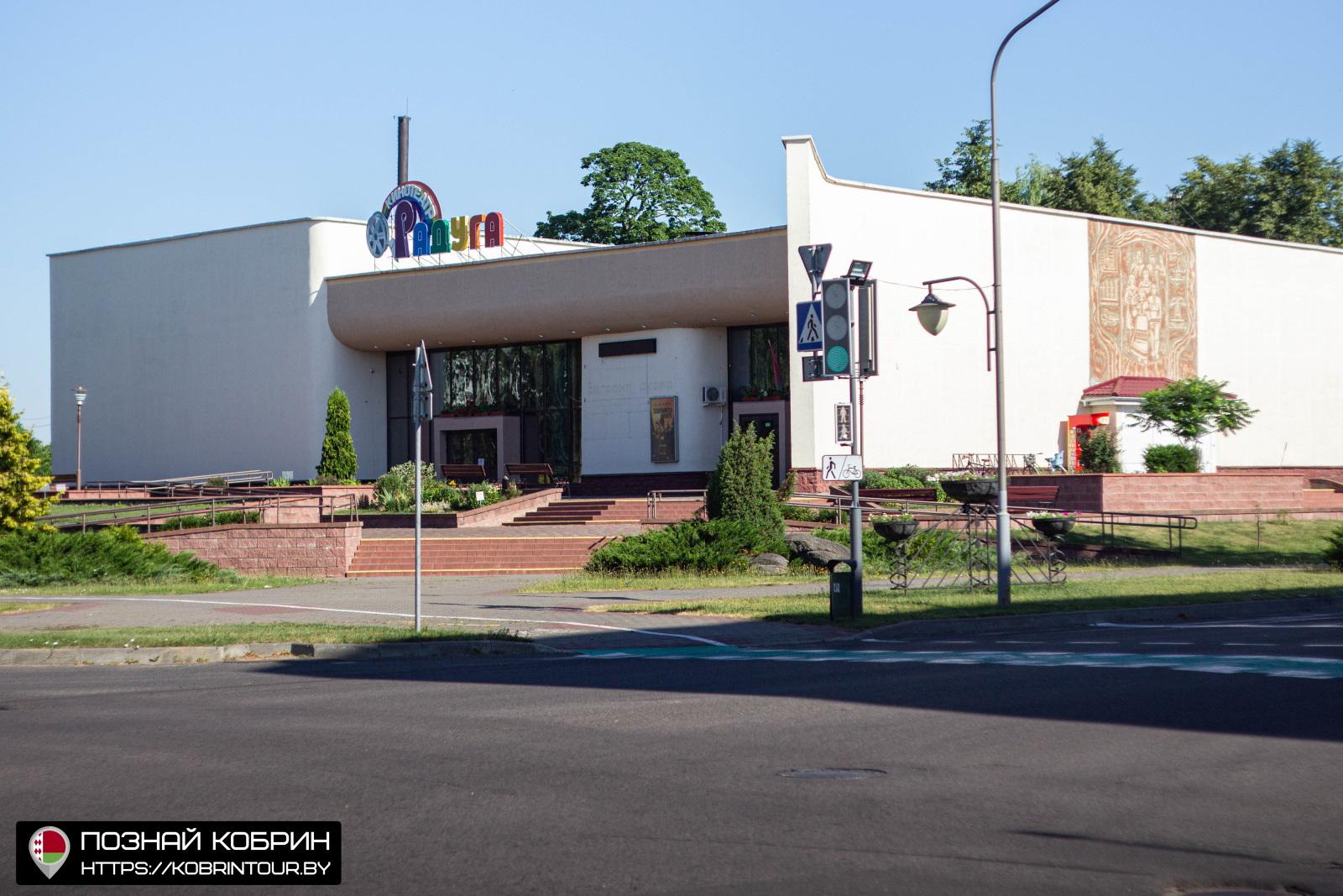 Кинотеатр «Радуга»